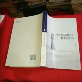 中外现代诗歌欣赏教师用书