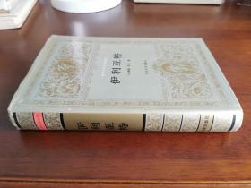签名签赠本 / 世界文学名著文库【伊利亚特】布面精装 私藏品好   一版一印