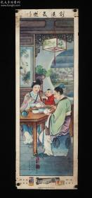 民国时期 上海四马路三一画片公司总发行 周柏生 作《虎牌手电筒》广告画一张