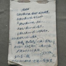 老中医笔记本   (里面少了几页)