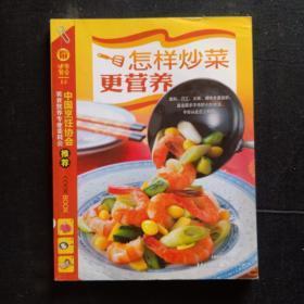 怎样炒菜更营养