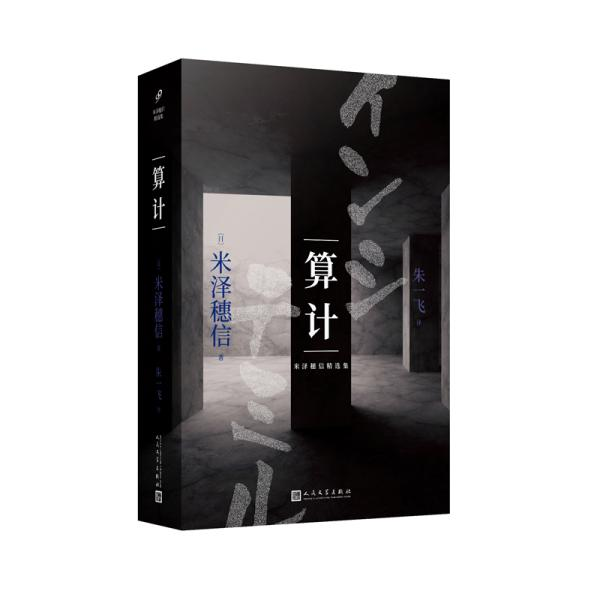 米泽穗信精选集:算计(长篇小说)