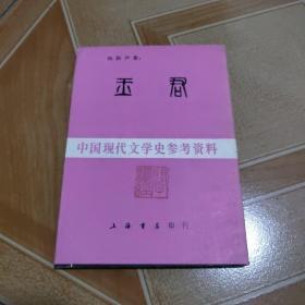 玉君 中国现代文学史参考资料