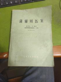 蒲辅周医案