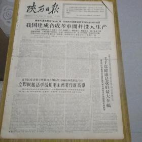 文革报纸陕西日报1966年10月17日(4开四版)我国建成合成笨车间并投入生产;