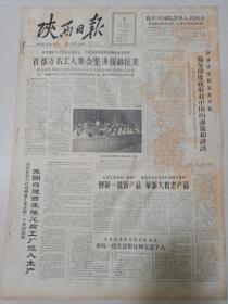 老报纸陕西日报1965年5月5日(4开四版)创制一批新产品革新大批老产品。