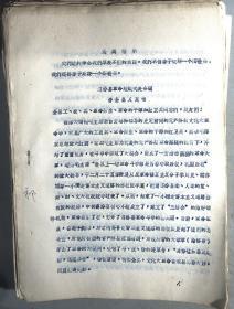 文革资料:【山西省】襄汾县革命组织代表会议告全县人民书