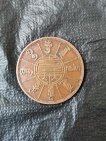 寿字龙币【本小店有各类藏品700多种,欢迎进店选购】.