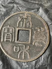 大篆体黑宣和【本小店有各类藏品700多种,欢迎进店选购】。