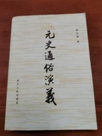 元史通俗演义(浙江1981年1版1印)