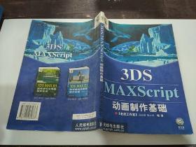 3DS MAXScript动画制作基础