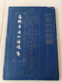 1981年木版水印彩色笺纸,应野平黄山胜景笺 木版水印 1981年上海朵云轩,一袋8种图案40张全