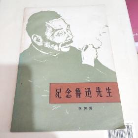 著名翻译家李霁野(1904-1997)签名本《纪念鲁迅先生》,永久保真,假一赔百。