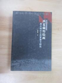 西夏藏传绘画 黑水城出土西夏唐卡研究