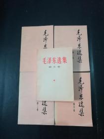 毛泽东选集全五卷【第五卷含合格证。品好如图免争议】