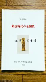 国内现货 隋唐时代的金铜佛 1993年 和泉市久保惣记念美术馆 298点图版