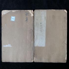 惜存 乾隆九年卷三、卷四《上谕》两厚册 白纸精印