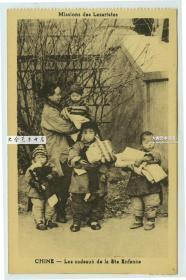 民国天主教中国遣使会教会照顾分发物资给中国的妇女儿童老明信片