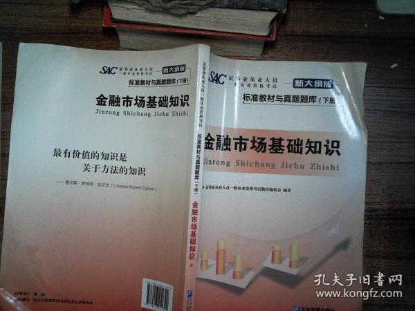 证券业从业人员一般从业资格考试标准教材与真题题库