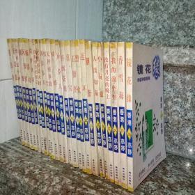亦舒作品系列(1-30)海天出版社 共30册全 新版港台言情小说精品