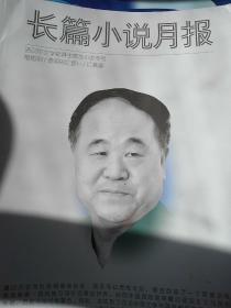江南长篇小说月报