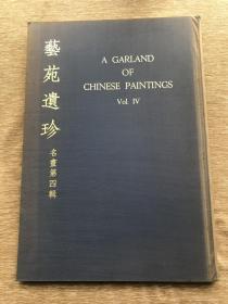 艺苑遗珍(名画第四辑,4开布面精装画册,开发股份有限公司1967年出版)