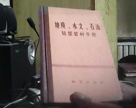 地质、水文、石油钻探管材手册
