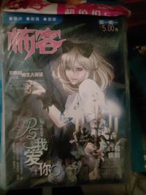 怖客2010.2