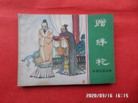 连环画:赠绨袍 (东周列国故事 45)
