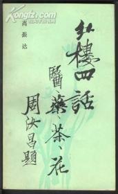红楼四话(医*药*茶*花)