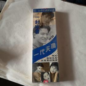 磁带未开封,93,94中文颁奖金曲,一代天骄