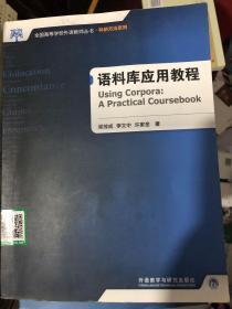 全国高等学校外语教师教学实践系列:语料库应用教程