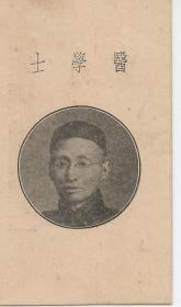 民国知名医师,中医疗养院院长    内科专家 张馨甫   名片
