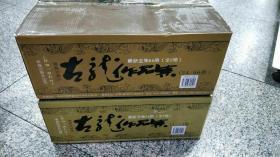 正版/古龙作品集/绘图珍藏本/全66册