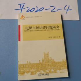山西大学建校110周年学术文库:电煤市场法律问题研究
