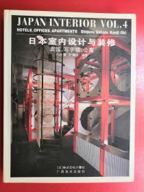 日本室内设计与装修 . 4