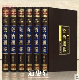资治通鉴 文白对照 全套正版绸面精装共6册 国学经典读物文学智慧