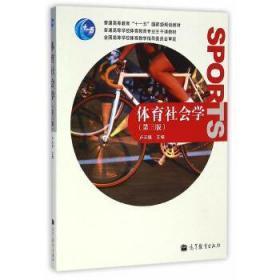 体育社会学(第三版)卢元镇