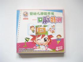 【VCD光碟】小宝贝   黄鹤幼教系列   婴幼儿潜能开发   口脑特训    全4碟    正版