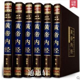 黄帝内经全集正版 丝绸精装6册 黄帝 内经文白对照 图解黄帝内经