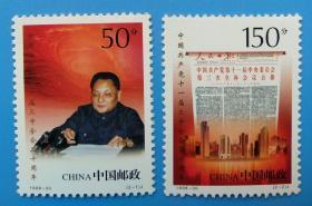 1998-30 中国共产党十一届三中全会二十周年纪念邮票
