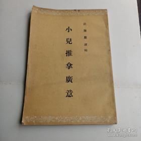 小儿推拿广义。清·熊应雄辑。人民卫生出版社出版。1956年12月。一版一印。