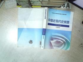中国近现代史纲要(2018年版)                                                                           .