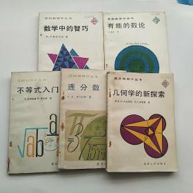 美国新数学丛书:数学中的智巧、有趣的数论、连分数、几何的新探索、不等式入门 共5本合售(包邮)