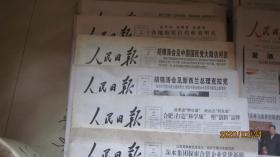 人民日报 4开原版 2005年  2月份  合订一本