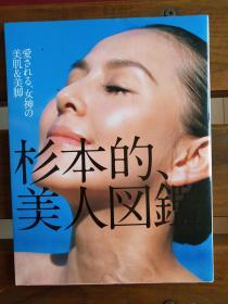 日文原版 杉本的、美人図鑑。 大型本  杉本 彩  (编集)