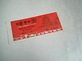 颐和园殿堂通用 参观券