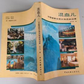 混血儿—中国首家合资大饭店采访录