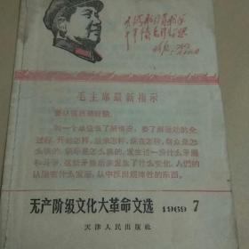 文革,毛像林提,无产阶级文化大革命文选