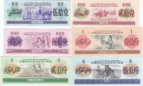 新疆88年地方粮票6枚(9品,双文字,图案精美漂亮)